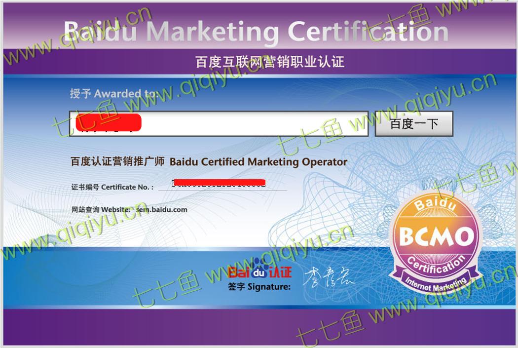 百度互联网营销职业认证证书