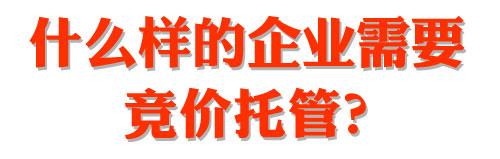 qiye-jingjiatuoguan