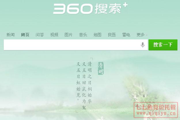 360_qingming_logo