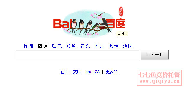 baidu_qingming_logo