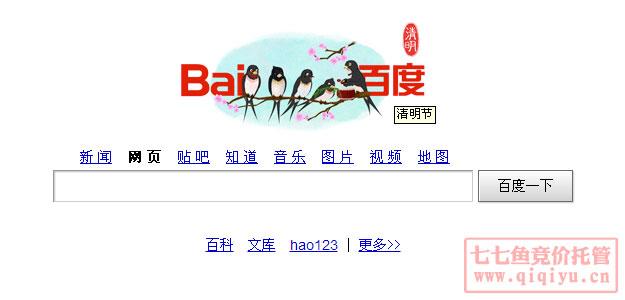 baidu_qingming_logo